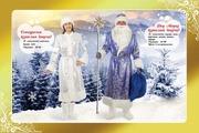 снегурка, дед Мороз и др карнавальные костюмы